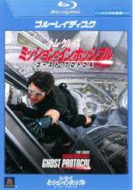 【バーゲンセール】【中古】Blu-ray▼ミッション:インポッシブル ゴースト・プロトコル ブルーレイディスク▽レンタル落ち
