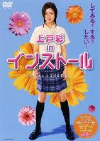 【中古】DVD▼上戸彩inインストール