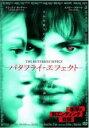 【中古】DVD▼バタフライ・エフェクト▽レンタル落ち