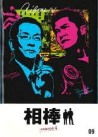 【中古】DVD▼相棒 season 4 Vol.9▽レンタル落ち【テレビドラマ】