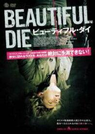 【中古】DVD▼ビューティフル・ダイ【字幕】▽レンタル落ち【ホラー】