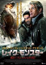 【バーゲン】【中古】DVD▼レイク・モンスター 超巨大UMA出現!▽レンタル落ち