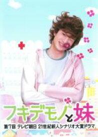 【中古】DVD▼フキデモノと妹▽レンタル落ち