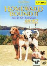 【バーゲンセール】【中古】DVD▼奇跡の旅 2 サンフランシスコの大冒険▽レンタル落ち