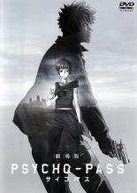 【中古】DVD▼劇場版 PSYCHO−PASS サイコパス▽レンタル落ち【東宝】