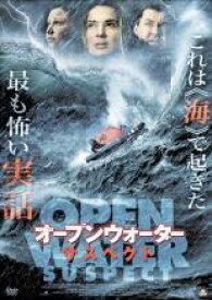 【バーゲンセール】【中古】DVD▼オープンウォーター サスペクト【字幕】▽レンタル落ち