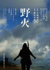 【中古】DVD▼野火▽レンタル落ち