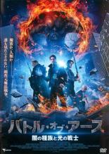 【中古】DVD▼バトル・オブ・アース 闇の種族と光の戦士▽レンタル落ち