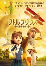 【中古】DVD▼リトルプリンス 星の王子さまと私▽レンタル落ち