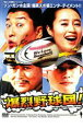 【中古】DVD▼爆烈野球団!▽レンタル落ち