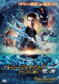 【バーゲンセール】【中古】DVD▼パーシー・ジャクソンとオリンポスの神々 魔の海▽レンタル落ち【ホラー】
