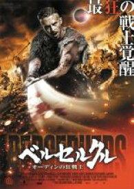 【バーゲンセール】【中古】DVD▼ベルセルクル オーディンの狂戦士【字幕】▽レンタル落ち