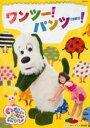 【中古】DVD▼いないいないばあっ! ワンツー!パンツー!▽レンタル落ち