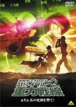 【中古】DVD▼機動戦士ガンダム MSイグルー2 重力戦線 1 あの死神を撃て!▽レンタル落ち