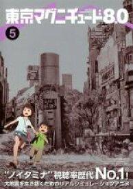 【中古】DVD▼東京マグニチュード8.0 Vol.5(第9話〜第11話 最終)▽レンタル落ち