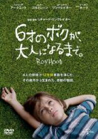 【中古】DVD▼6才のボクが、大人になるまで。▽レンタル落ち