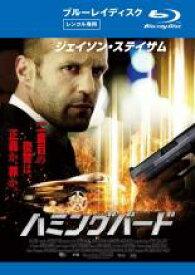 【中古】Blu-ray▼ハミングバード ブルーレイディスク▽レンタル落ち