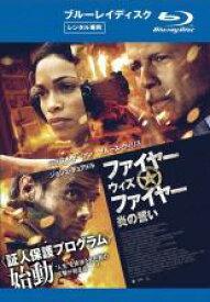 【バーゲンセール】【中古】Blu-ray▼ファイヤー ウィズ ファイヤー 炎の誓い ブルーレイディスク▽レンタル落ち
