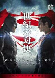 【バーゲンセール】【中古】DVD▼バットマン vs スーパーマン ジャスティスの誕生▽レンタル落ち