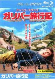 【中古】Blu-ray▼ガリバー旅行記 ブルーレイディスク▽レンタル落ち