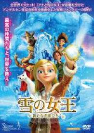 【バーゲンセール】【中古】DVD▼雪の女王 新たなる旅立ち▽レンタル落ち