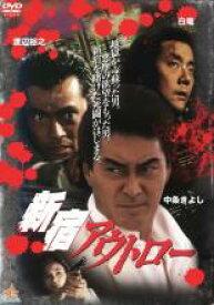 【中古】DVD▼新宿アウトロー▽レンタル落ち【極道】