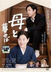 【中古】DVD▼母と暮せば▽レンタル落ち