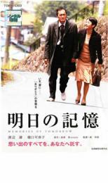 【バーゲン】【中古】DVD▼明日の記憶▽レンタル落ち【東映】