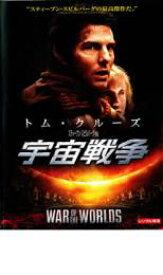 【バーゲンセール】【中古】DVD▼宇宙戦争 2005年▽レンタル落ち