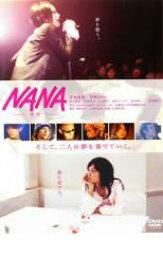 【中古】DVD▼NANA ナナ▽レンタル落ち