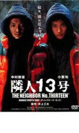 【バーゲンセール】【中古】DVD▼隣人13号▽レンタル落ち