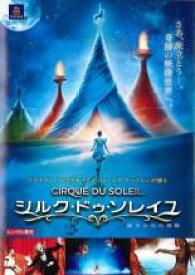 【中古】DVD▼シルク・ドゥ・ソレイユ 彼方からの物語▽レンタル落ち
