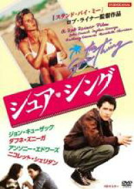 【中古】DVD▼シュア シング HDマスター【字幕】▽レンタル落ち