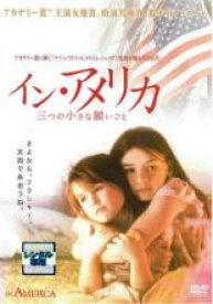 【バーゲンセール】【中古】DVD▼イン・アメリカ 三つの小さな願いごと▽レンタル落ち