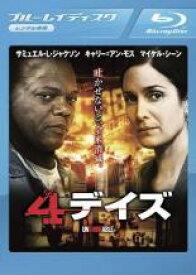 【バーゲンセール】【中古】Blu-ray▼4デイズ ブルーレイディスク▽レンタル落ち