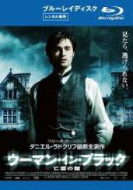 【バーゲンセール】【中古】Blu-ray▼ウーマン・イン・ブラック 亡霊の館 ブルーレイディスク▽レンタル落ち【ホラー】