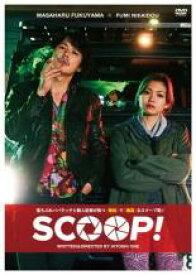 【バーゲンセール】【中古】DVD▼SCOOP スクープ!▽レンタル落ち