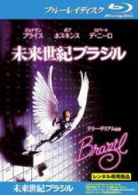 【中古】Blu-ray▼未来世紀ブラジル ブルーレイディスク▽レンタル落ち
