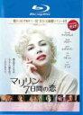 【バーゲン】【中古】Blu-ray▼マリリン 7日間の恋 ブルーレイディスク▽レンタル落ち
