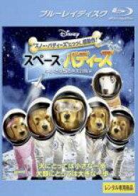 【バーゲンセール】【中古】Blu-ray▼スペース・バディーズ 小さな5匹の大冒険 ブルーレイディスク▽レンタル落ち