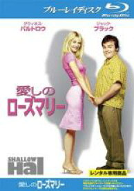 【中古】Blu-ray▼愛しのローズマリー ブルーレイディスク▽レンタル落ち