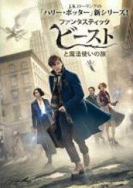 【中古】DVD▼ファンタスティック ビーストと魔法使いの旅▽レンタル落ち