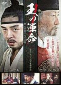 【中古】DVD▼王の運命 歴史を変えた八日間▽レンタル落ち