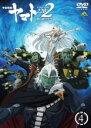【送料無料】【中古】DVD▼宇宙戦艦 ヤマト 2202 愛の戦士たち 4(第11話〜第14話)▽レンタル落ち