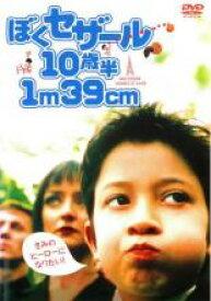 【バーゲンセール】【中古】DVD▼ぼくセザール 10歳半 1m39cm▽レンタル落ち