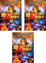 全巻セット【送料無料】【中古】DVD▼超ムーの世界 R2(3枚セット)1、2、3▽レンタル落ち