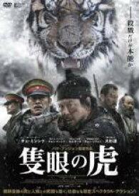 【中古】DVD▼隻眼の虎▽レンタル落ち【韓国ドラマ】