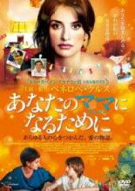 【中古】DVD▼あなたのママになるために【字幕】▽レンタル落ち