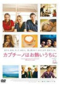 【中古】DVD▼カプチーノはお熱いうちに【字幕】▽レンタル落ち