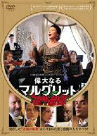 【中古】DVD▼偉大なるマルグリット【字幕】▽レンタル落ち